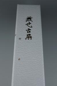 京都宮脇賣扇庵の扇子箱