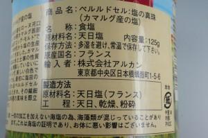 カマルグの塩パッケージ説明分2